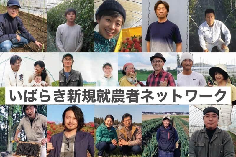 いばらき新規就農者ネットワーク関連の記事